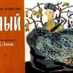 Алый, Юрий Коваль, диафильм 1971 год в диафильмах много разных русских зарубежных сказок интересных для детей школьников родителей