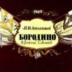 Бородино, М.Ю.Лермонтов, диафильм 1985 год
