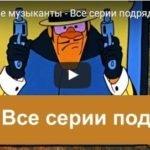 Бременские музыканты, мультфильм, все серии, высокое качество смотреть детские мультфильмы, мультики для ребят онлайн бесплатно советские ссср в хорошем качестве лучшие, много мультфильмов для детей и родителей, малышей и взрослых, анимация мультипликация детство ребёнок сейчас, красивые картинки кадры, рисованные и кукольные отечественного русского российского производства