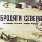 Бродяги севера, Джеймс Оливер Кервуд, диафильм 1976 год