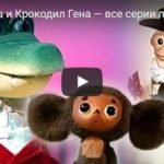 Чебурашка и Крокодил Гена, мультфильм, все серии, высокое качество HD