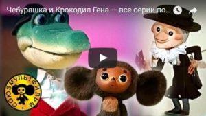 Чебурашка и крокодил Гена, мультфильм, Э.Успенский, высокое качество HD, все серии смотреть детские мультфильмы, мультики для ребят онлайн бесплатно советские ссср в хорошем качестве лучшие, много мультфильмов для детей и родителей, малышей и взрослых, анимация мультипликация детство ребёнок сейчас, красивые картинки кадры, рисованные и кукольные отечественного русского российского производства