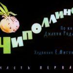 Чиполлино, Д.Родари, диафильм (1964)