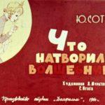 Что натворила волшебница, Сотник Ю., диафильм 1960 год читайте сказки народов России бесплатно из разных областей краёв республик нашей страны
