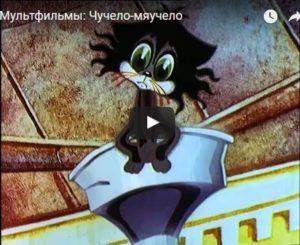 Чучело-Мяучело, мультфильм 1982 год смотреть детские мультфильмы, мультики для ребят онлайн бесплатно советские ссср в хорошем качестве лучшие, много мультфильмов для детей и родителей, малышей и взрослых, анимация мультипликация детство ребёнок сейчас, красивые картинки кадры, рисованные и кукольные отечественного русского российского производства