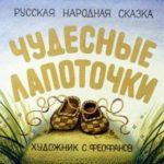 Чудесные лапоточки, русская сказка, диафильм 1989 год все детские диафильмы со сказками выпущенные в Советском Союзе