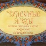 Чудесные ягоды, русская сказка, диафильм 1981 год про бабу ягу кощея царя ивана дурака василису богатыря солдата лешего горыныча чудо юдо