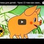 Чуня, мультфильм (1968)