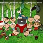 Дед Мороз и лето, мультфильм (1969)