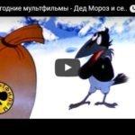 Дед Мороз и серый волк, мультфильм 1978 год, смотреть детские мультфильмы, мультики для ребят онлайн бесплатно советские ссср в хорошем качестве лучшие, много мультфильмов для детей и родителей, малышей и взрослых, анимация мультипликация детство ребёнок сейчас, красивые картинки кадры, рисованные и кукольные отечественного русского российского производства