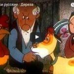 Дереза, мультфильм (1985)