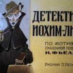 Детектив Иохим-Лис, Фьёлль Ингемар, диафильм 1990 год