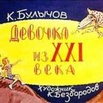 Девочка из XXI века, Кир Булычёв, диафильм 1977 год сказки писателей России любимые авторы книг самых популярных сказок для детей читайте