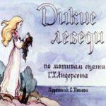 Дикие лебеди, диафильм (1991)