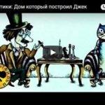 Дом, который построил Джек, С.Маршак, мультфильм 1976 год, смотреть детские мультфильмы, мультики для ребят онлайн бесплатно советские ссср в хорошем качестве лучшие, много мультфильмов для детей и родителей, малышей и взрослых, анимация мультипликация детство ребёнок сейчас, красивые картинки кадры, рисованные и кукольные отечественного русского российского производства