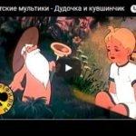 Дудочка и кувшинчик, мультфильм 1950 год, смотреть детские мультфильмы, мультики для ребят онлайн бесплатно советские ссср в хорошем качестве лучшие, много мультфильмов для детей и родителей, малышей и взрослых, анимация мультипликация детство ребёнок сейчас, красивые картинки кадры, рисованные и кукольные отечественного русского российского производства