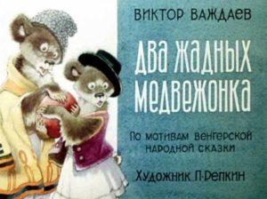 Два жадных медвежонка, диафильм 1973 год большая коллекция художественных произведений детской литературы знаменитых писателей авторов с просмотром рисунков