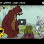 Дядя Миша, В.Сутеев, мультфильм 1970 год, смотреть детские мультфильмы, мультики для ребят онлайн бесплатно советские ссср в хорошем качестве лучшие, много мультфильмов для детей и родителей, малышей и взрослых, анимация мультипликация детство ребёнок сейчас, красивые картинки кадры, рисованные и кукольные отечественного русского российского производства