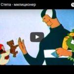 Дядя Степа-милиционер, С.Михалков, мультфильм 1964 год, смотреть детские мультфильмы, мультики для ребят онлайн бесплатно советские ссср в хорошем качестве лучшие, много мультфильмов для детей и родителей, малышей и взрослых, анимация мультипликация детство ребёнок сейчас, красивые картинки кадры, рисованные и кукольные отечественного русского российского производства