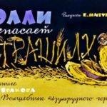 Элли спасает Страшилу, А.Волков, диафильм 1982 год вся коллекция плёнок студии Диафильм производства СССР на русском языке в оцифрованном виде плеер для онлайн просмотра без регистрации