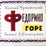 Федорино горе, Корней Чуковский, диафильм 1963 год В диафильме изложено краткое содержание произведения сказки рассказа с картинками на русском языке