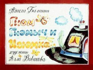 Гном Гномыч и Изюминка, Агней Балинт, диафильм 1986 год ребятам разного возраста 5 лет 6 лет 7 лет 8 лет 9 лет 10 лет 11 лет 12 лет