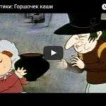 Горшочек каши, братья Гримм, мультфильм 1984 год смотреть детские мультфильмы, мультики для ребят онлайн бесплатно советские ссср в хорошем качестве лучшие, много мультфильмов для детей и родителей, малышей и взрослых, анимация мультипликация детство ребёнок сейчас, красивые картинки кадры, рисованные и кукольные отечественного русского российского производства
