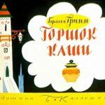 Горшок каши, сказка братьев Гримм, диафильм 1968 год.