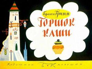Горшок каши, сказка братьев Гримм, диафильм 1968 год любимые наши отечественные сказки русского народа в книге для бесплатного чтения