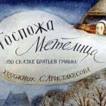 Госпожа Метелица, братья Гримм, диафильм 1990 год детский мир диафильмов сказок СССР с яркими живописными картинами мастеров искусств читать с крупным шрифтом