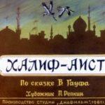 Халиф-аист, В.Гауф, диафильм 1961 год расскажут сказку с иллюстрациями текстом для онлайн чтения без регистрации