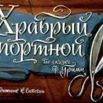 Храбрый портной, братья Гримм, диафильм (1971)