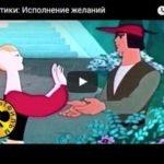 Исполнение желаний, Эдуард Лабулэ, мультфильм 1957 год смотреть детские мультфильмы, мультики для ребят онлайн бесплатно советские ссср в хорошем качестве лучшие, много мультфильмов для детей и родителей, малышей и взрослых, анимация мультипликация детство ребёнок сейчас, красивые картинки кадры, рисованные и кукольные отечественного русского российского производства