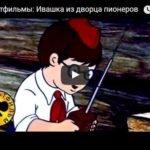 Ивашка из Дворца пионеров, мультфильм (1981)