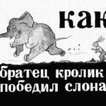 Как братец кролик победил слона, диафильм 1948 год расскажут сказку с иллюстрациями текстом для онлайн чтения без регистрации