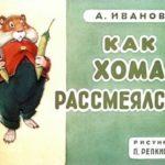 Как Хома рассмеялся, диафильм 1979 год по книжкам русских и зарубежных писателей с красивыми картинками коротким текстом для чтения