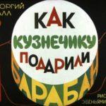Как кузнечику подарили барабан, диафильм 1985 год читаем волшебные сказки с детьми онлайн на русском языке одновременно листаем кадры с текстом изображением