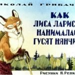 Как лиса Лариска нанималась гусят нянчить, диафильм 1985 год весёлые смешные истории приключения героев сказок из разных стран мира на русском языке