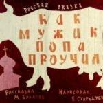 Как мужик попа проучил, русская сказка, диафильм 1971 год русские народные сказки любят все взрослые дети их читают в младших классах в школе и дома с родителями