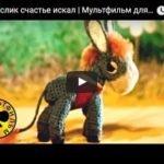 Как ослик счастье искал, мультфильм (1971)