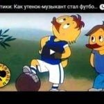 Как утенок-музыкант стал футболистом, мультфильм (1978)