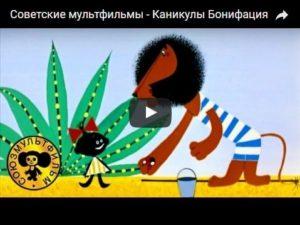 Каникулы Бонифация, мультфильм 1965 год, смотреть детские мультфильмы, мультики для ребят онлайн бесплатно советские ссср в хорошем качестве лучшие, много мультфильмов для детей и родителей, малышей и взрослых, анимация мультипликация детство ребёнок сейчас, красивые картинки кадры, рисованные и кукольные отечественного русского российского производства
