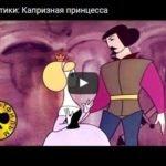 Капризная принцесса, мультфильм (1969)