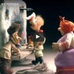 Каша из топора, мультфильм (1982)