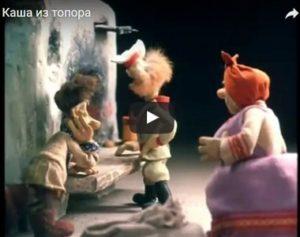 Каша из топора, мультфильм 1982 год смотреть детские мультфильмы, мультики для ребят онлайн бесплатно советские ссср в хорошем качестве лучшие, много мультфильмов для детей и родителей, малышей и взрослых, анимация мультипликация детство ребёнок сейчас, красивые картинки кадры, рисованные и кукольные отечественного русского российского производства