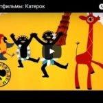 Катерок, мультфильм (1970)