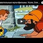 Коля, Оля и Архимед, мультфильм 1972 год, смотреть детские мультфильмы, мультики для ребят онлайн бесплатно советские ссср в хорошем качестве лучшие, много мультфильмов для детей и родителей, малышей и взрослых, анимация мультипликация детство ребёнок сейчас, красивые картинки кадры, рисованные и кукольные отечественного русского российского производства