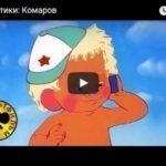 Комаров, мультфильм 1975 год, смотреть детские мультфильмы, мультики для ребят онлайн бесплатно советские ссср в хорошем качестве лучшие, много мультфильмов для детей и родителей, малышей и взрослых, анимация мультипликация детство ребёнок сейчас, красивые картинки кадры, рисованные и кукольные отечественного русского российского производства