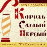 Король самый первый, Прокофьев С., диафильм 1969 год иностранные сказки зарубежных знаменитых писателей в переводе на русский язык нравятся малышам ребятам постарше читать в книжке диафильме онлайн