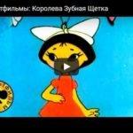 Королева зубная щётка, мультфильм (1962)